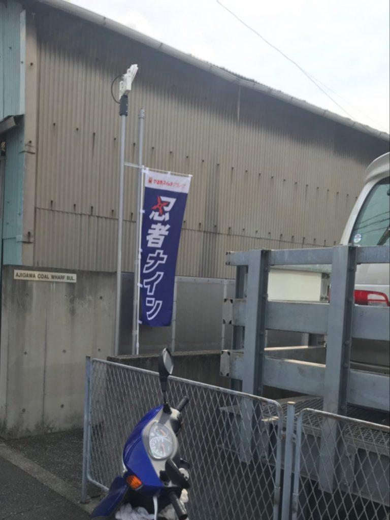 忍者ナインのぼり旗
