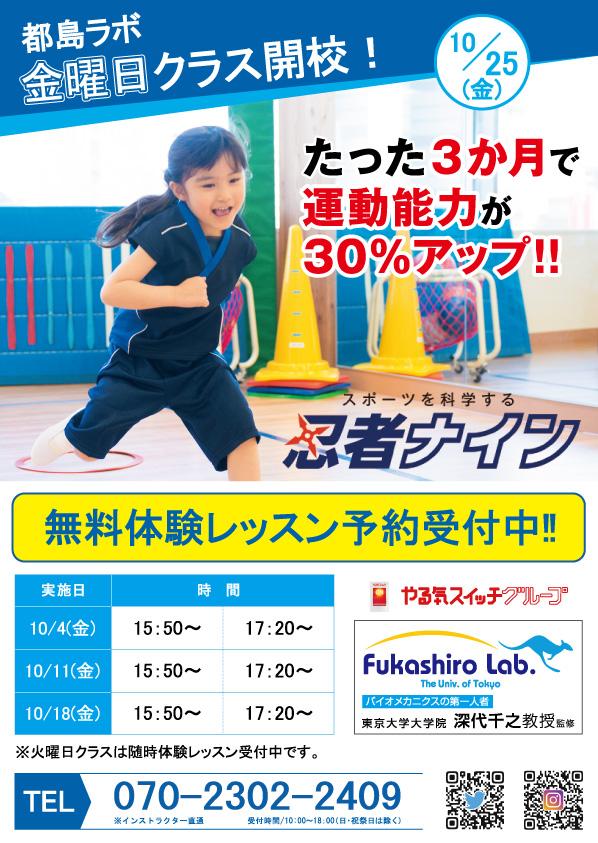 【都島ラボ】10/25金曜日クラスが開校!