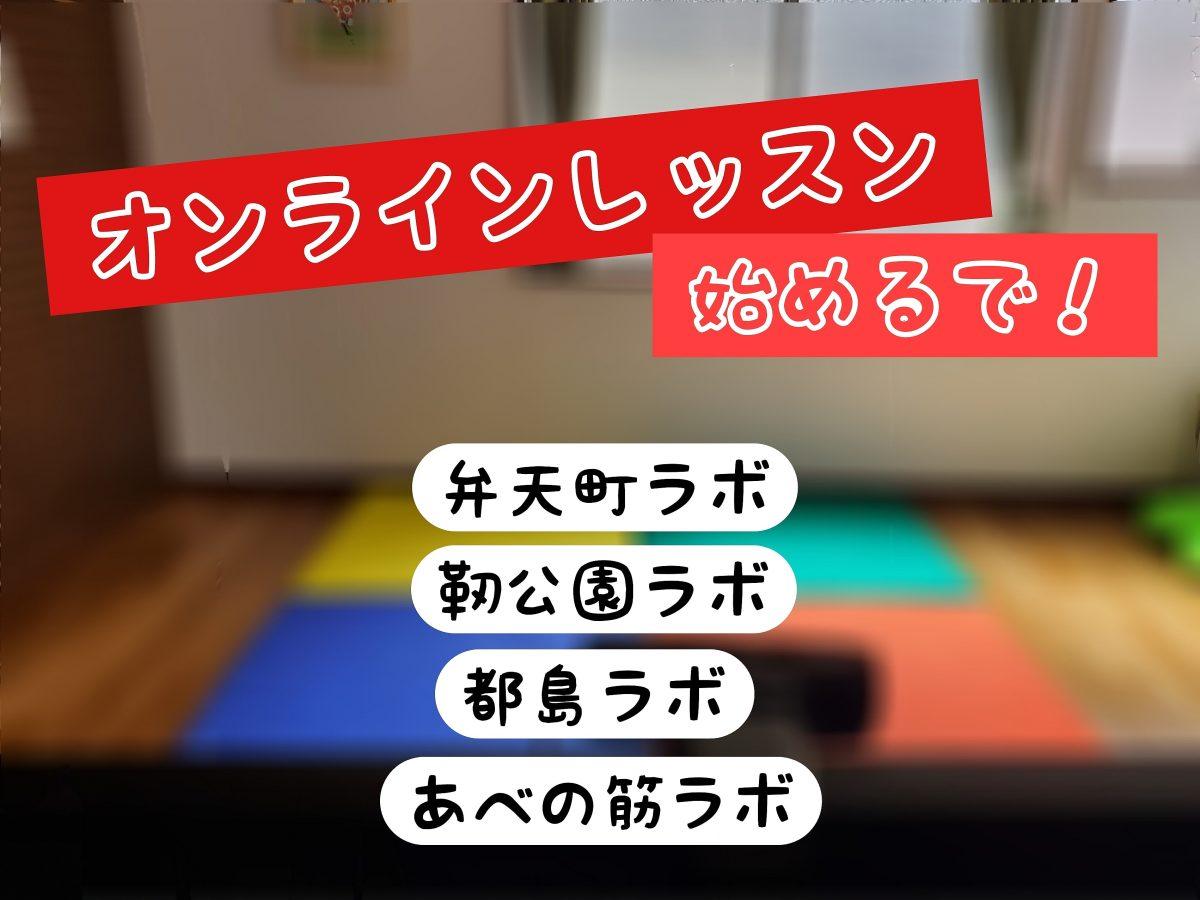 【無料】オンラインレッスン実施中!!
