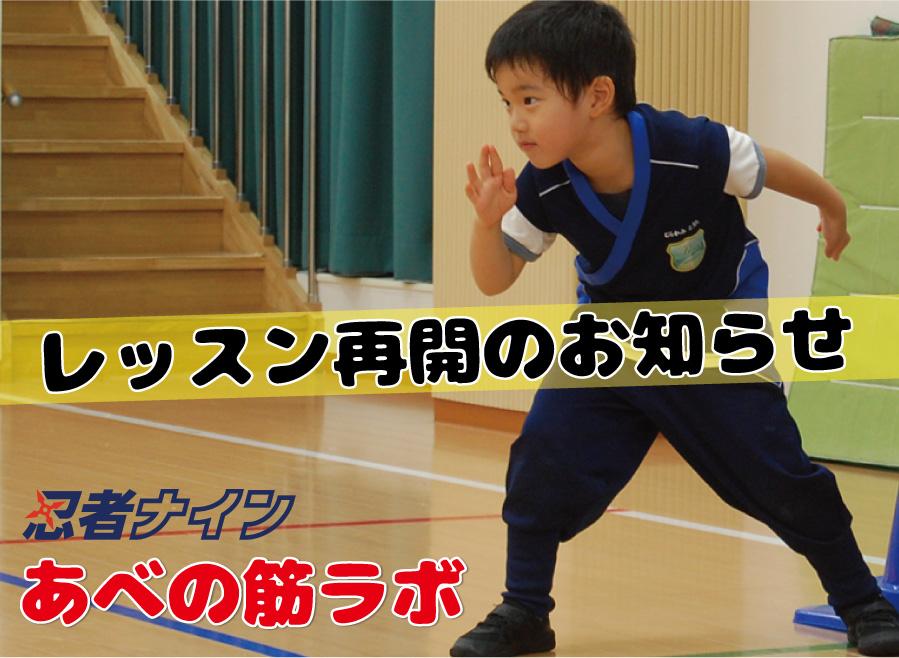 【あべの筋ラボ】6月4日(木)レッスン再開のお知らせ