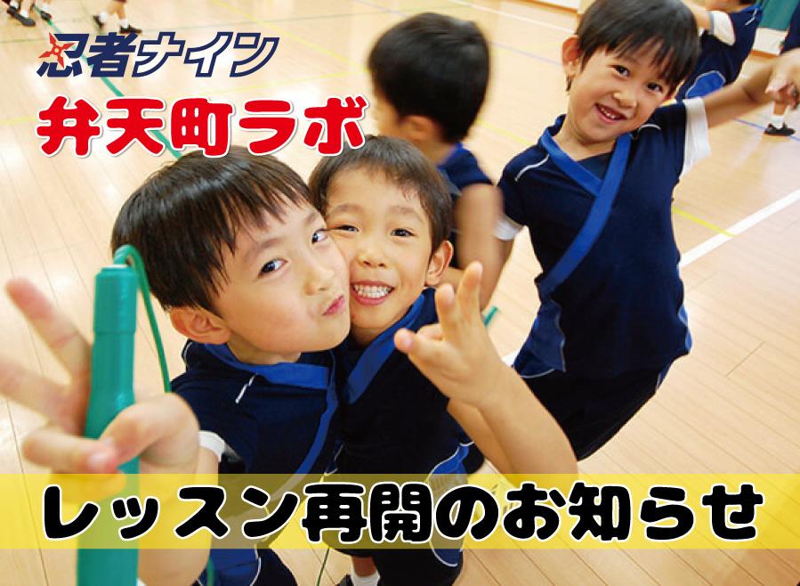 【弁天町ラボ】6月6日(土)レッスン再開のお知らせ