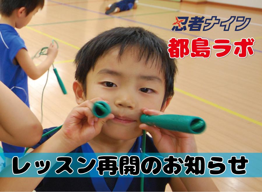 【都島ラボ】6月2日(火)レッスン再開のお知らせ