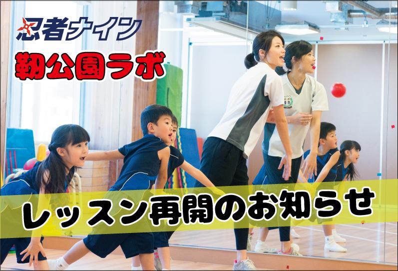 【靭公園ラボ】7月1日(水)レッスン再開のお知らせ