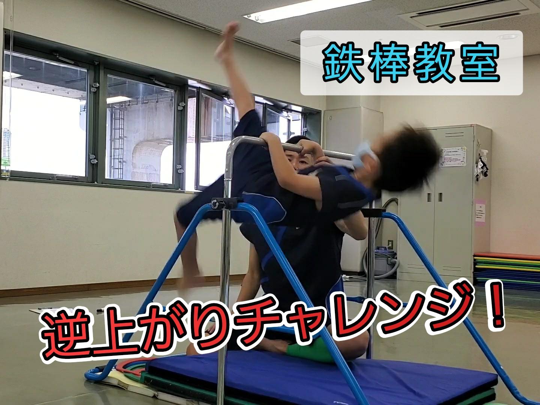 【鉄棒特訓】逆上がりにチャレンジ!