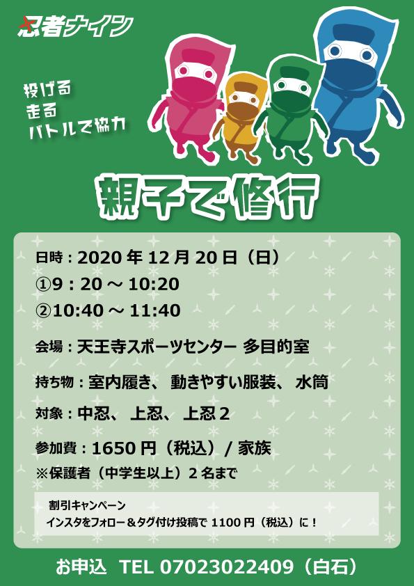 【親子イベント】家族で修行!!忍者ナイン特別レッスン